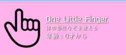 「One Little Finger」の遊び方