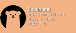 「Badanamu」の楽しみ方