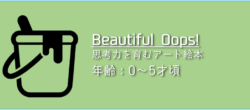 「Beautiful Oops! 」の遊び方