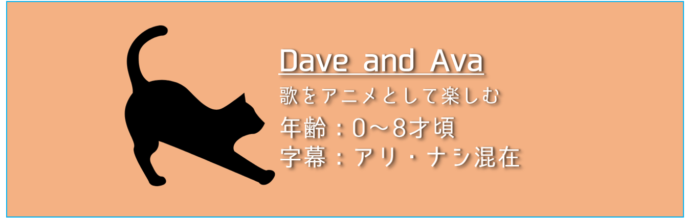 Dave and Ava