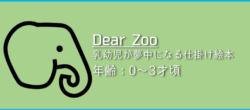 「Dear Zoo」の遊び方