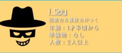 「I Spy」の遊び方