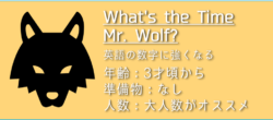 「What's the Time Mr. Wolf?」の遊び方