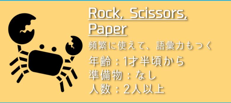 ock, Scissors, Paper