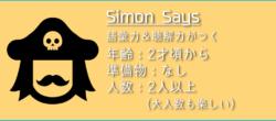 「Simon Says」の遊び方