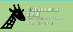 「Giraffes Can't Dance」の遊び方