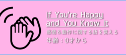 「If You're Happy and You Know It」の遊び方