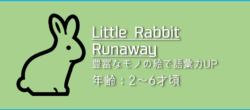 「Little Rabbit Runaway」の遊び方