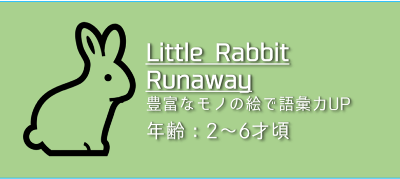Little Rabbit Runaway