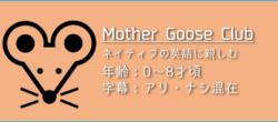 「Mother Goose Club」の楽しみ方