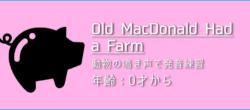 「Old MacDonald Had a Farm」の遊び方