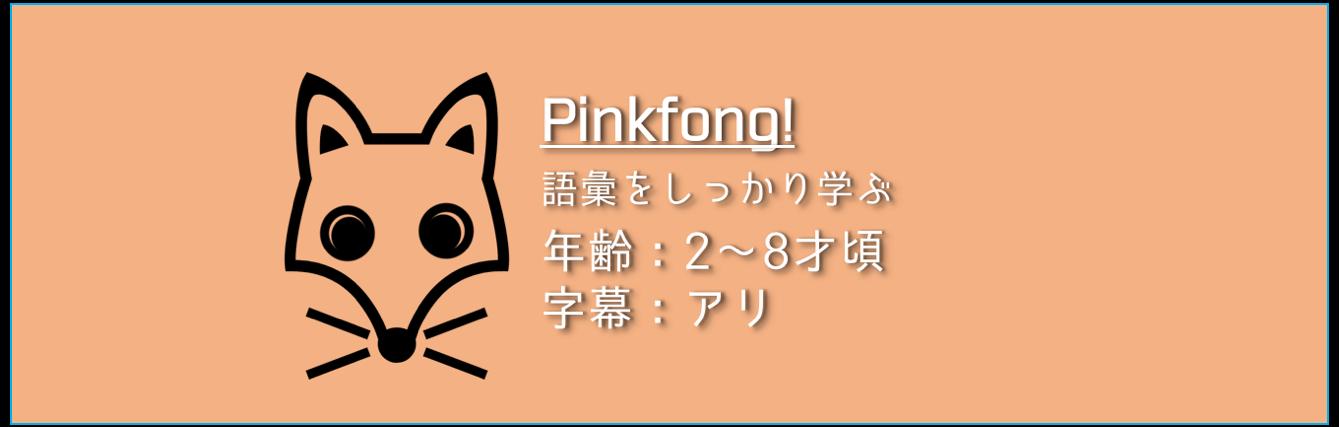 Pinkfong!