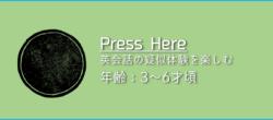 「PRESS HERE  」の遊び方