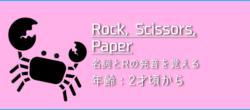 「Rock, Scissors, Paper」の遊び方