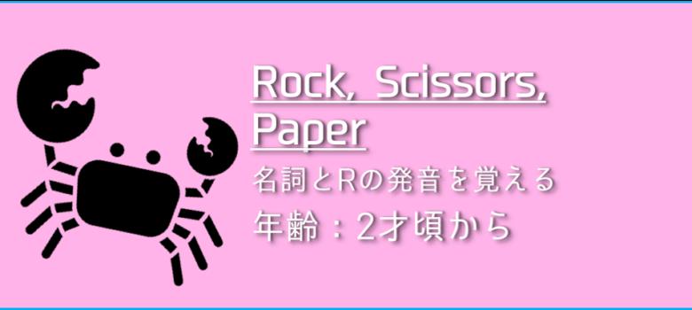 Rock, Scissors, Paper