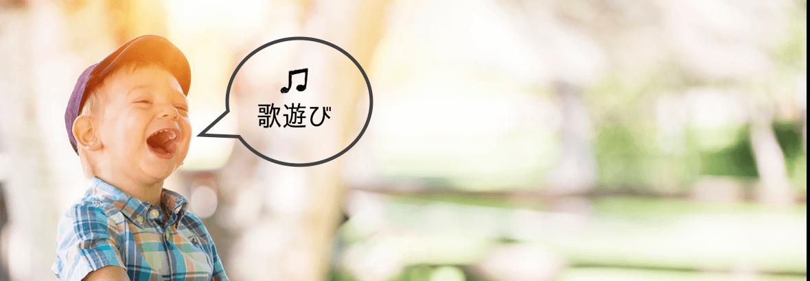耳と口を鍛える「歌」