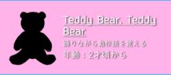 「Teddy Bear, Teddy Bear」の遊び方