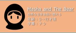 「Masha and The Bear」の楽しみ方