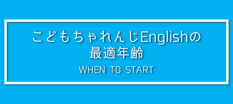 こどもちゃれんじEnglishの適正年齢