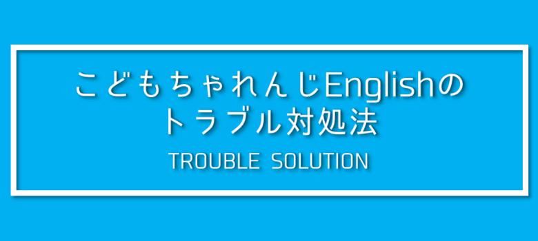 こどもちゃれんじEnglishのトラブル対処法