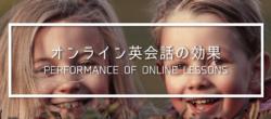 【幼児〜子供向け】オンライン英会話で効果!上達のための6つの対策