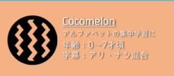 「Cocomelon」の楽しみ方