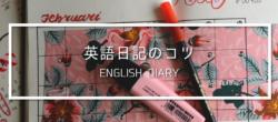 英語で日記!子供から大人まで、簡単&効果的に続けられる5つの方法