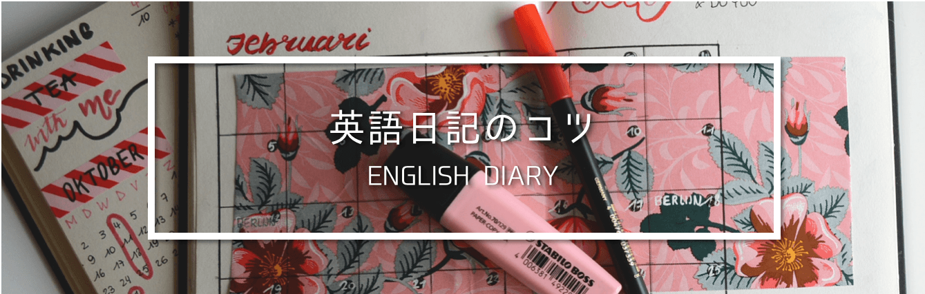 効果的に英語日記を継続するコツ