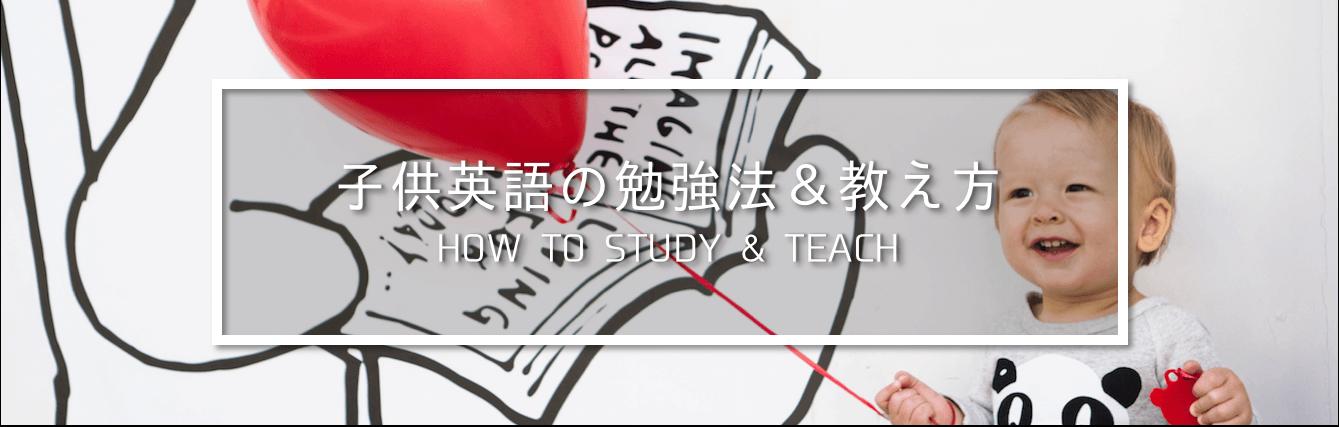 子供の英語の勉強法&教え方