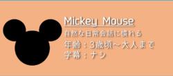 「Mickey Mouse」の楽しみ方