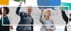 【幼児&子供向け】ネイティブ講師のオンライン英会話!選ぶべき理由&オススメ2社