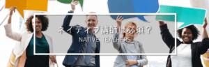 オンライン英会話のネイティブ講師